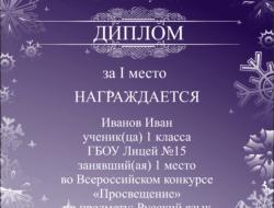 Диплом зима 2017 — 2018